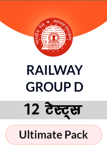 Railway Group D : Ultimate Pack