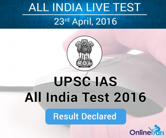 UPSC IAS All India Test 2016: Result Declared
